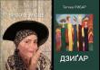 Завтра у Мукачеві презентуватимуть дві нові збірки місцевої письменниці