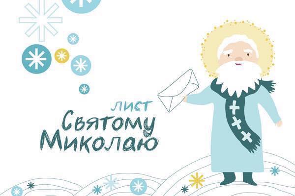 """До 16 грудня на Закарпатті триватиме щорічна акція """"Напиши листа Миколаю"""""""