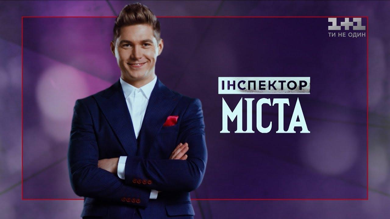 Хто став гордістю, а хто ганьбою Мукачева: повний випуск програми Інспектор. Міста
