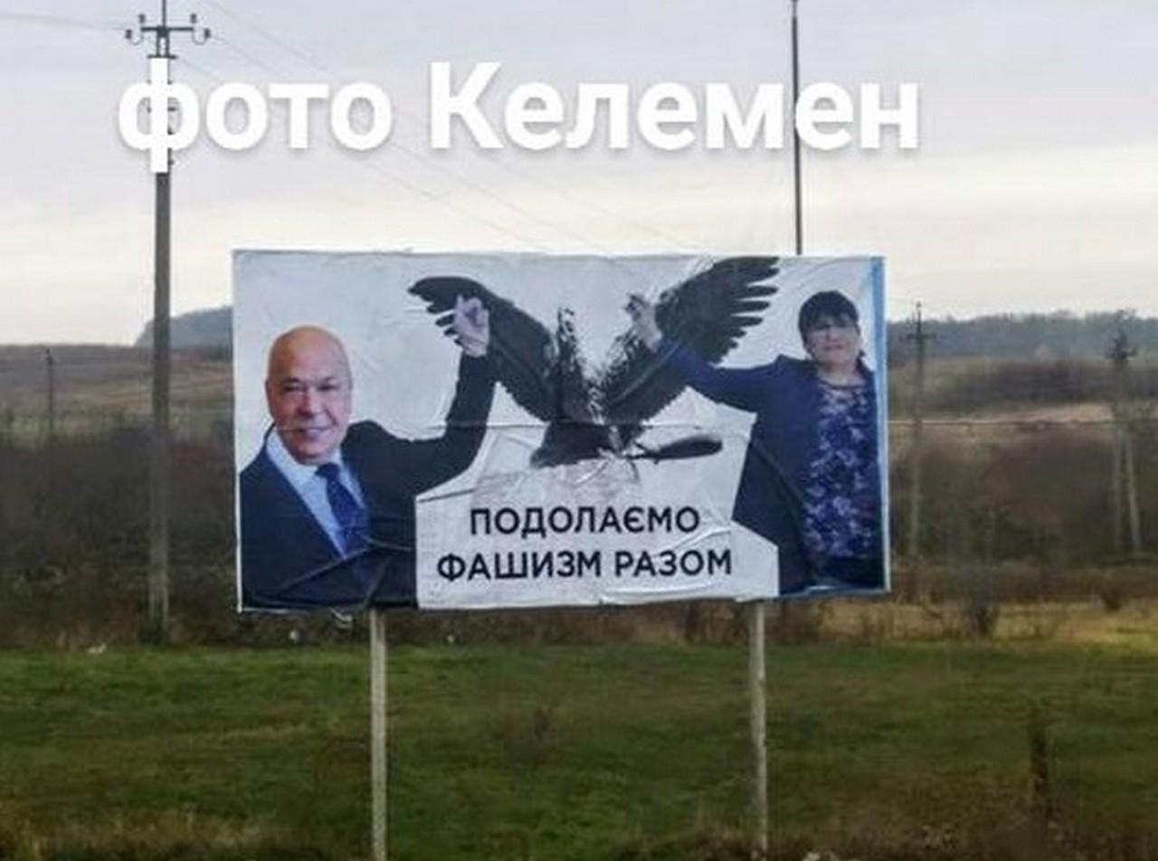 В Закарпатській області з'явилися провокативні білборди, на яких зображені Геннадій Москаль та Ілдіка Орос