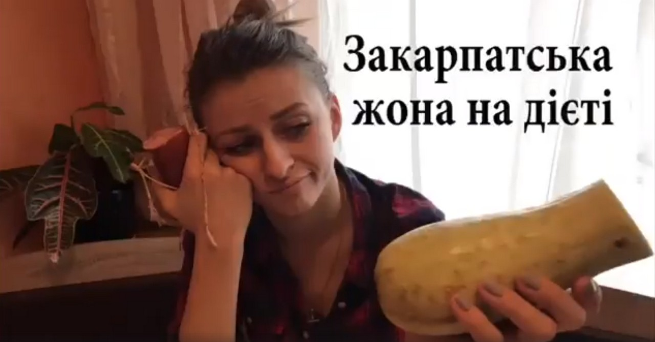 Закарпатська жона на дієті: блогерка Крістіна Третяк оприлюднила дотепне відео