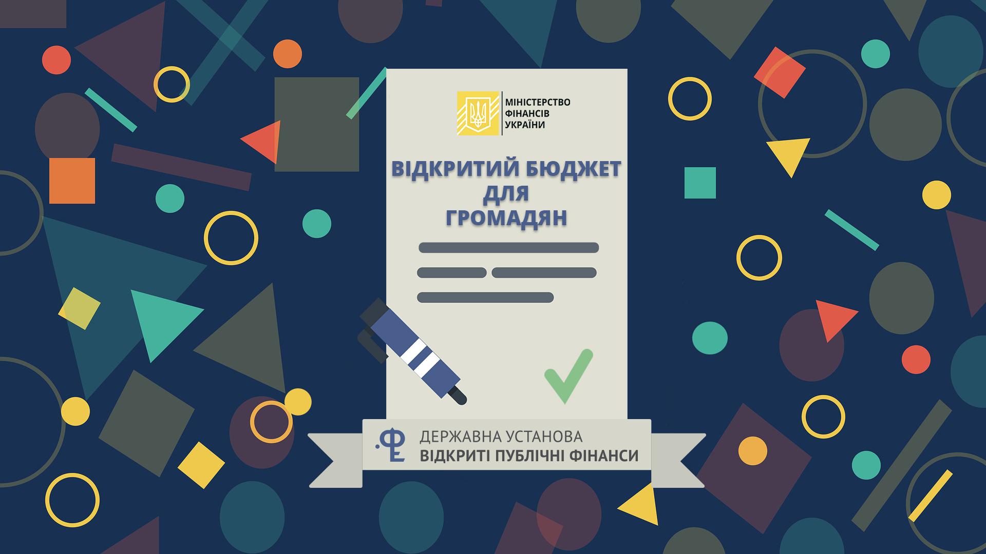 Міністерство фінансів України опублікувало на державному порталі openbudget.gov.ua місцеві бюджети Закарпатської області