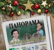 Традиції читачів та журналістів «Панорами»