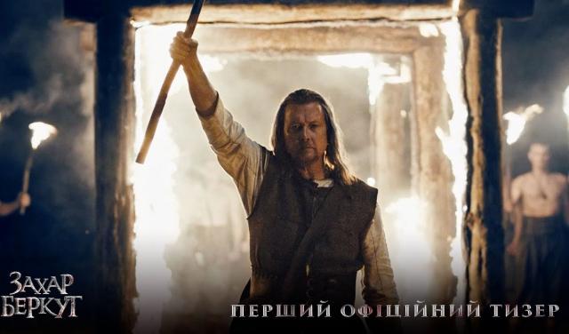 В Інтернеті з'явився тизер українського історичного художнього фільму «Захар Беркут», в якому знімався  американський актор Роберт Патрік-молодший