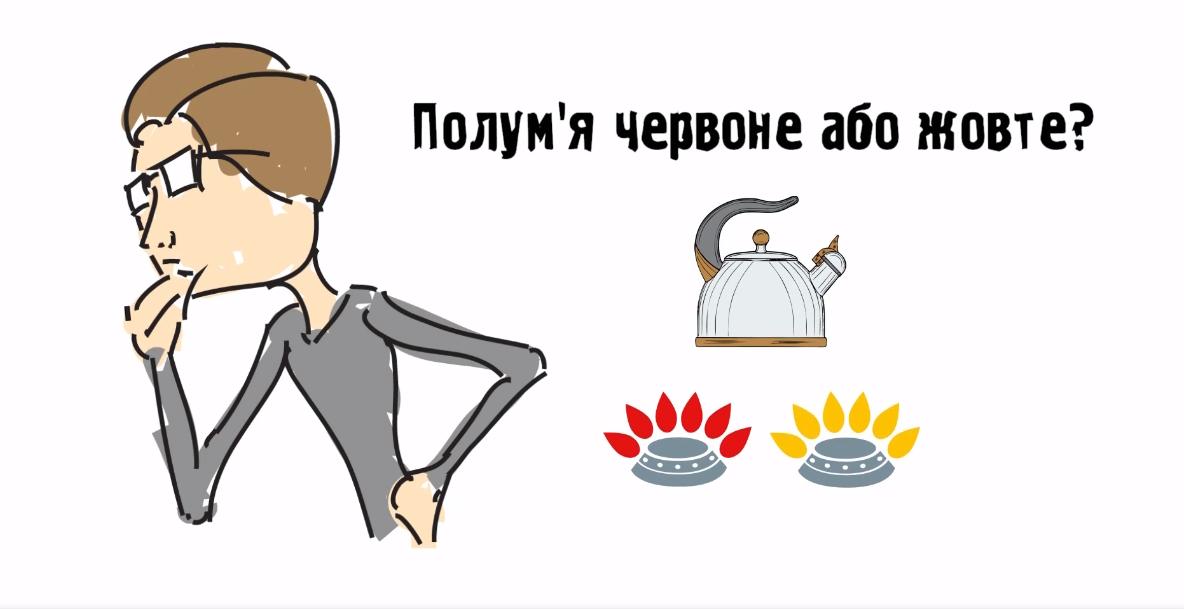 Людей хвилює якість газу: чому він погано гріє і чому полум'я жовте або червоне