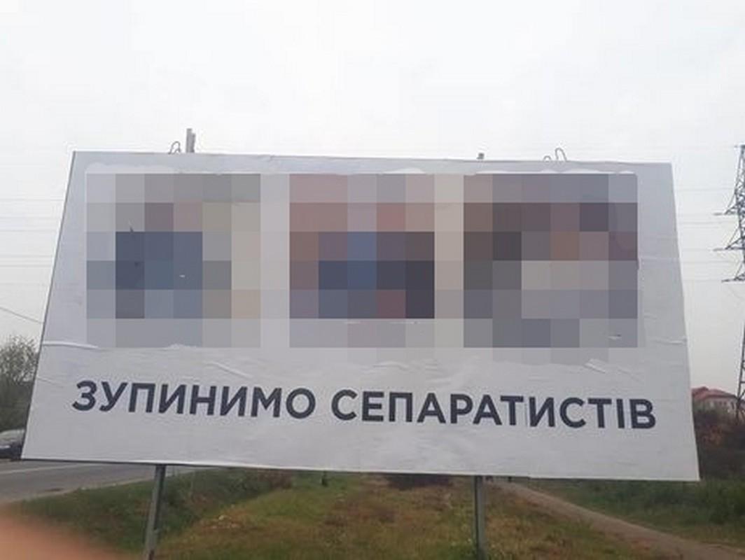 Мукачівці оголосили про підозру у розпалюванні національної ворожнечі
