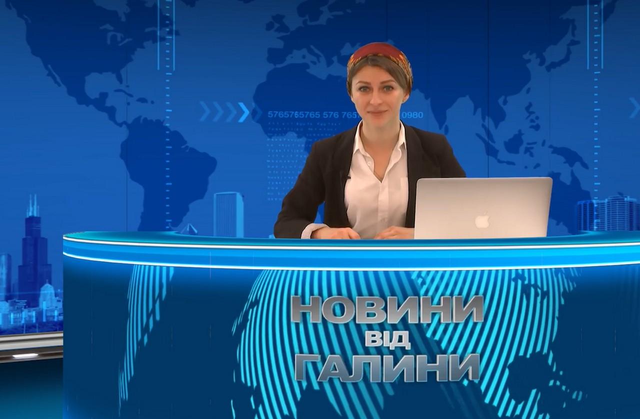 Відеоблогерка з Ужгорода Крістіна Третяк веде кумедні Новини від Галини на телеканалі Сіріус
