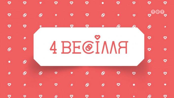 """Весілля закарпатських ромів показали у шоу """"4 весілля"""""""