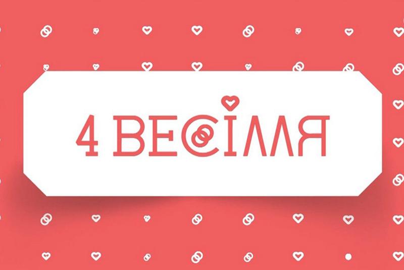 Весілля закарпатських ромів із Ужгорода показали у шоу 4 весілля на телеканалі ТЕТ