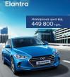 Святкуй Новий 2019 рік із новою Hyundai Elantra