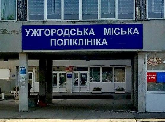 В Ужгородській міській поліклініці побоюються скорочення персоналу через можливе об'єднання