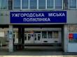 У міській поліклініці Ужгорода переполох: пояснення, в чому проблема