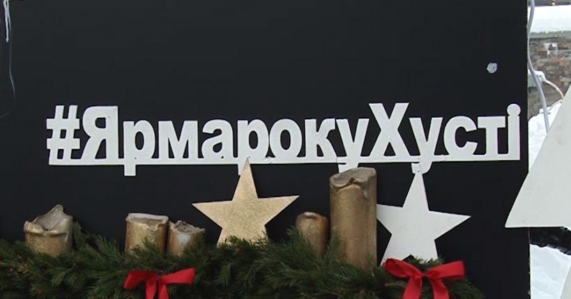 У Хусті офіційно відкрили різдвяний ярмарок