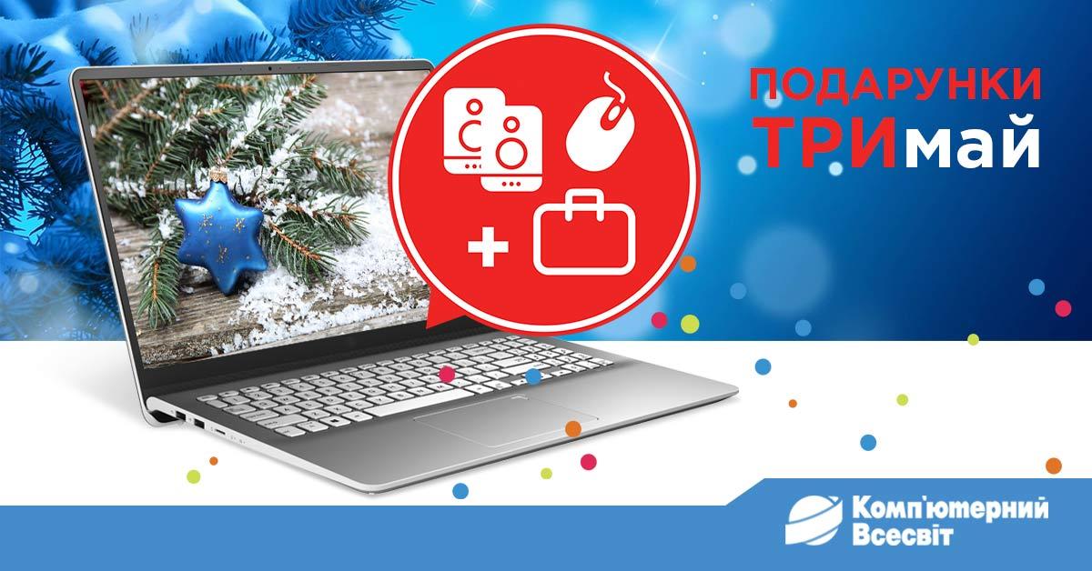 """Магазин """"Комп'ютерний Всесвіт"""" роздає подарунки до ноутбуків"""