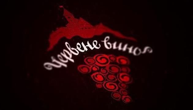 Сьогодні у Мукачеві розпочинається фестиваль Червене вино – 2019