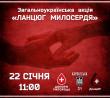 В Ужгороді відбудеться акція