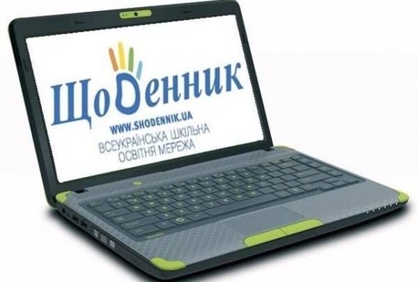 У школах Мукачева з 1 вересня 20-9 року з'являться електронні щоденники