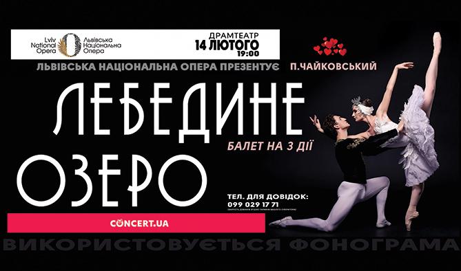 """14 лютого ужгородців запрошують на """"Лебедине озеро"""""""