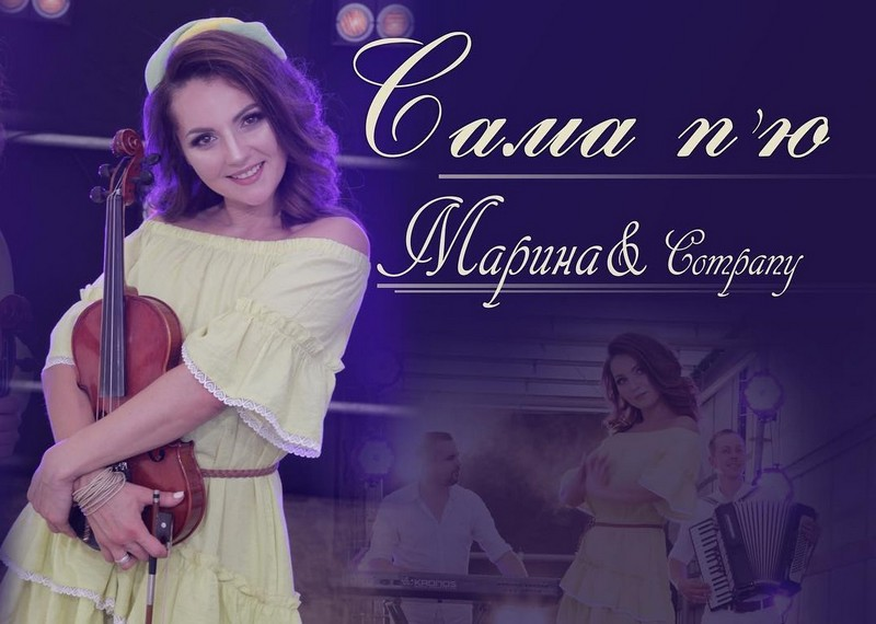 """Гурт із Закарпаття """"Марина і компанія"""" презентував кліп на популярну пісню """"Сама п'ю"""""""