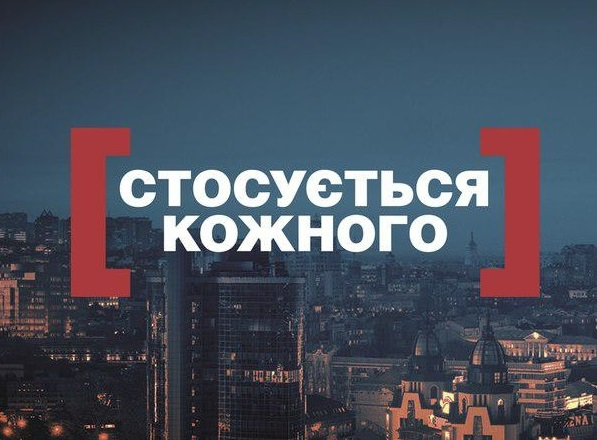 Закарпатка знялася у програмі Стосується кожного на телеканалі Інтер. Жінка шокувала всю Україну