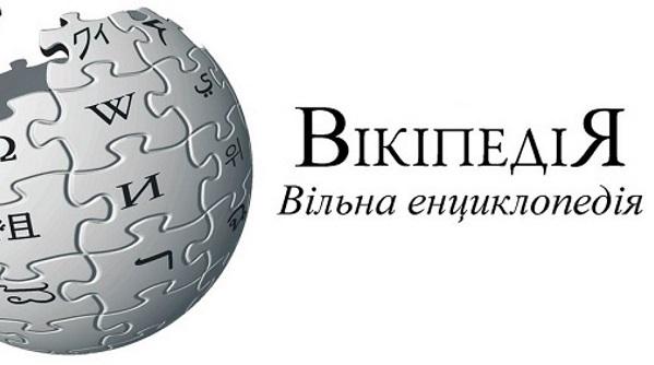 """В Ужгород приїхали представники української """"Вікіпедії"""""""