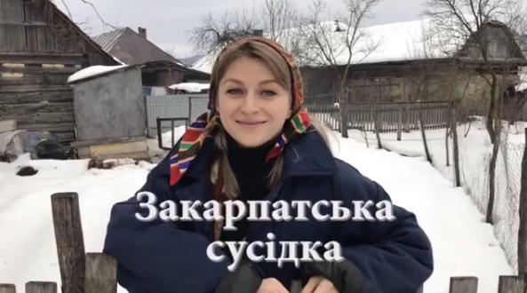"""""""Закарпатська сусідка"""": кумедне відео від ужгородки Крістіни Третяк"""