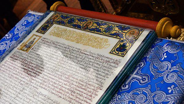 В Ужгород привезуть копію Томосу про Автокефалію Православної Церкви України