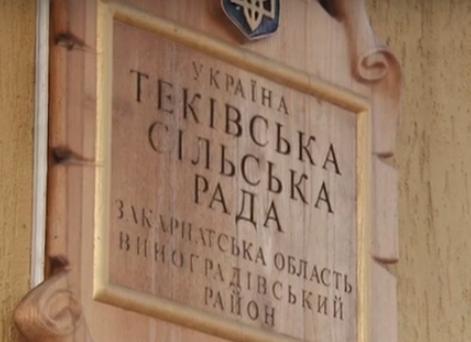 Конфлікт на Закарпатті: депутати хочуть відставки голови села Теково
