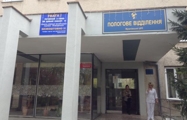 Стало відомо, чи знайшли зловмисників, які 6 лютого вкрали з пологового відділення Мукачівської ЦРЛ значну суму грошей