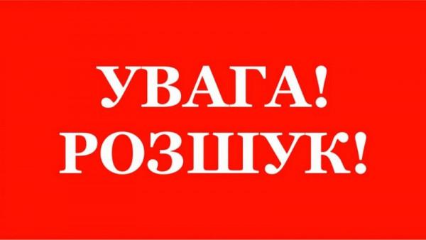 Кілька днів тому в Ужгороді зникла жінка
