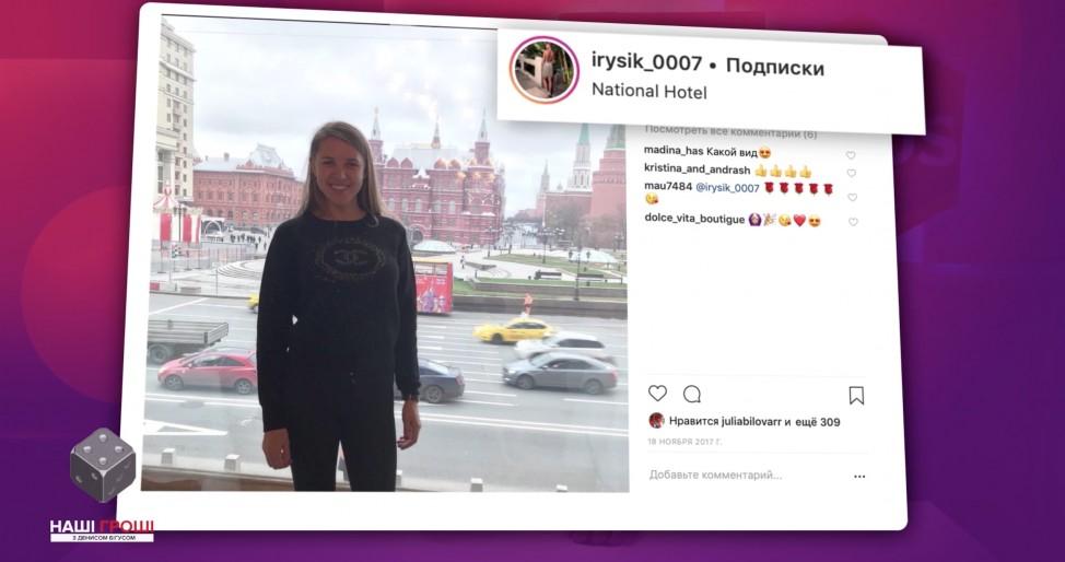 Після розголосу у ЗМІ Ірина Біловар, дружина прокурора-антикорупціонера Руслана Біловара, видалила свій профіль в Інстаграмі