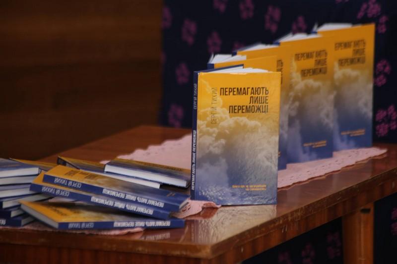 Відомий український журналіст Сергій Тихий презентував у Мукачеві власну книгу