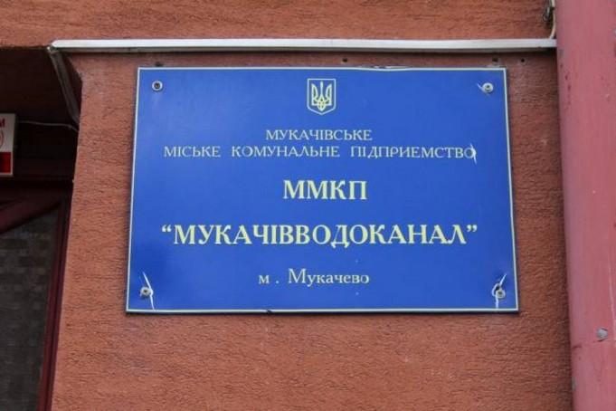 Підприємство «Мукачівводоканал» так і не виплатило заборговані понад мільйон гривень