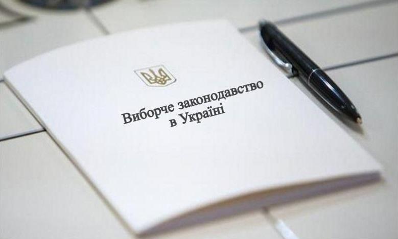 Вибори Президента України: в області зафіксували чимало правопорушень