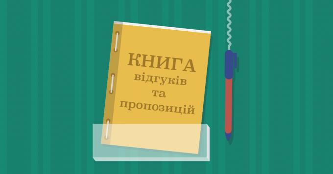 Книгу відгуків та пропозицій скасували в Україні 6 березня