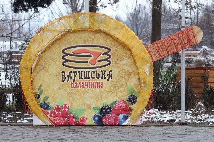 """Завтра, 8 березня, у Мукачеві розпочинається триденний фестиваль """"Варишська палачінта"""""""