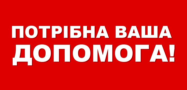 Хворий мукачівець Олександр Колодяжний потребує термінової допомоги