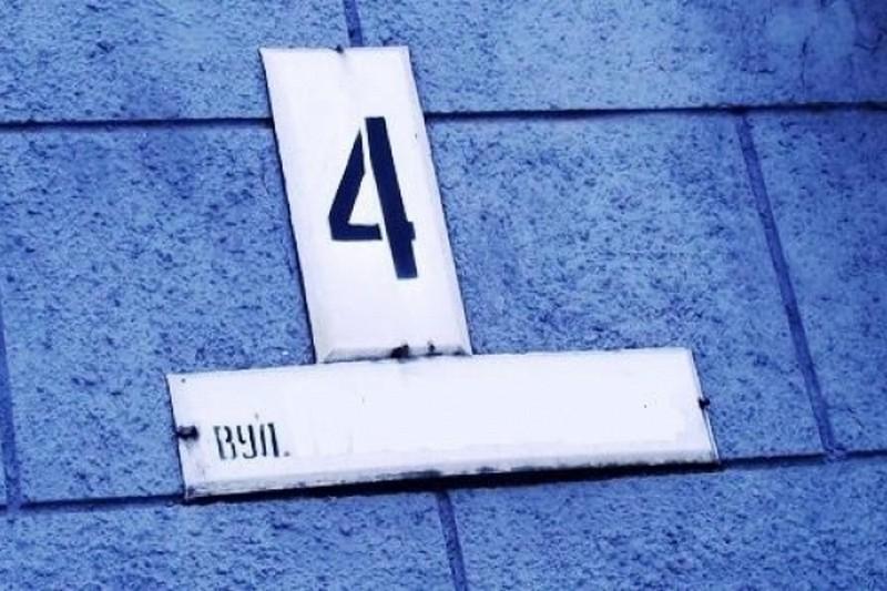 В Ужгороді відбудуться громадські обговорення щодо перейменування та найменування нових вулиць