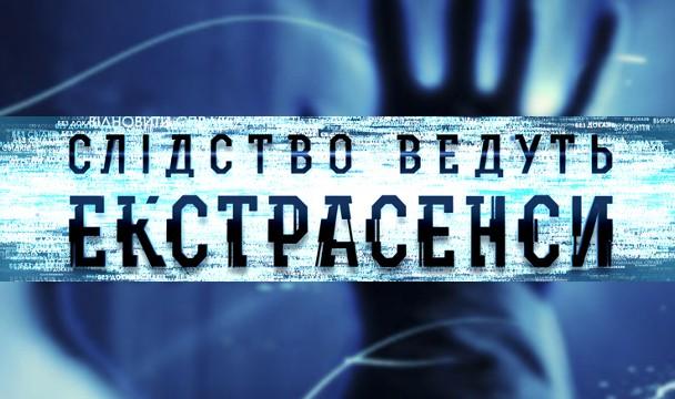 Помирають один за одним: у Мукачево приїхали екстрасенси Яна Пасинкова та Ольга Калинова, аби допомогти молодій жінці, яка благала про допомогу