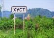 У Хусті відкриють меморіальну дошку захиснику Карпатської України