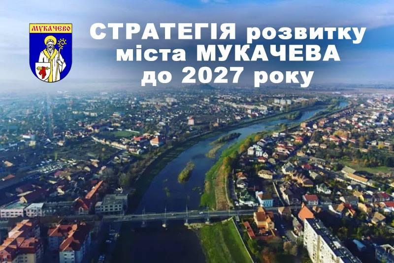 У Мукачеві працюють над створенням Стратегії розвитку міста до 2027 року