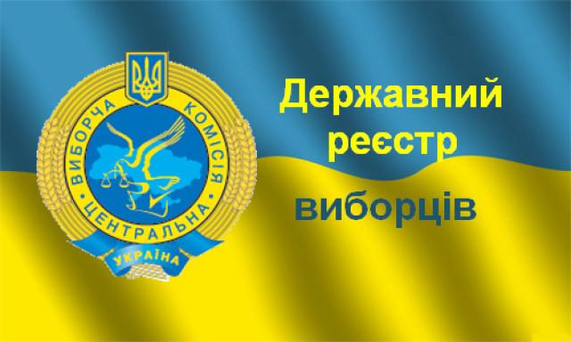 Українцям пояснили, як потрапити до списку виборців після 25 березня