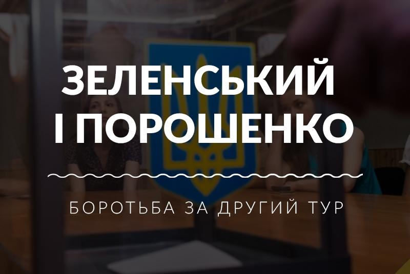 Вибори Президента України 31 березня 2019 року: рейтинги, голосування та результати