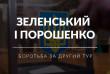 Зеленський і Порошенко близькі до виходу у другий тур: розв'язка виборів