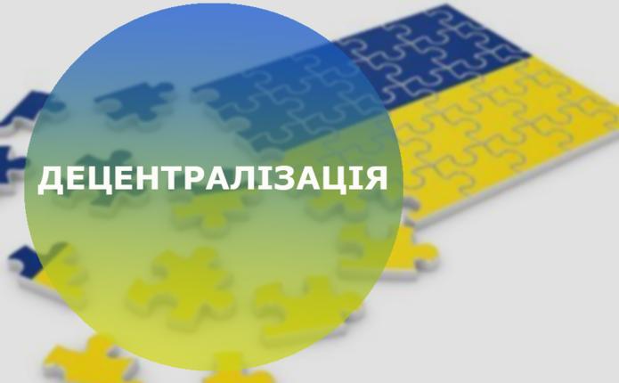 Як у Закарпатській області втілюють реформу децентралізації