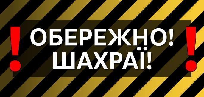 В Україні з'явилася нова схема шахрайства
