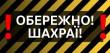 Українцям роздають гроші: з'явилася нова схема шахрайства