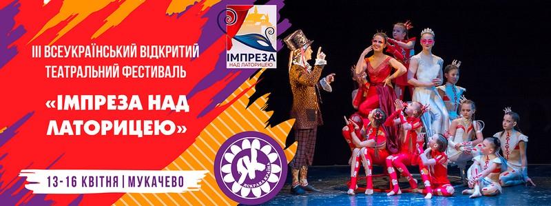 12 квітня у Мукачеві стартує театральний фестиваль Імпреза над Латорицею