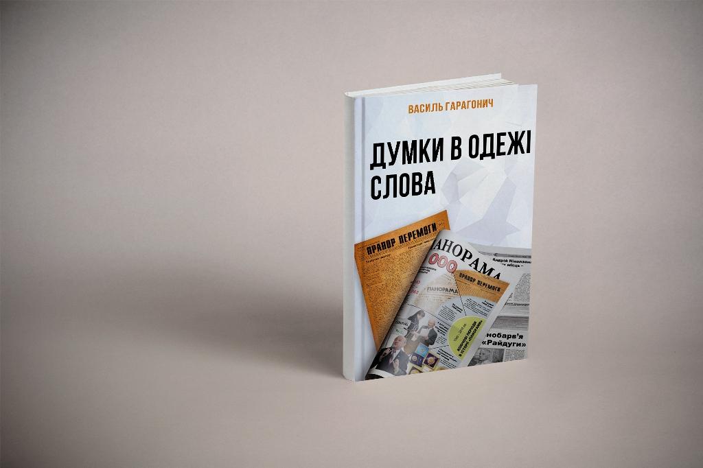 """Василь Гарагонич презентує книгу """"Думки в одежі слова"""""""