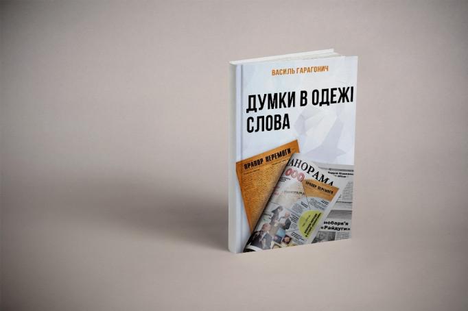 Василь Гарагонич презентує нову книгу